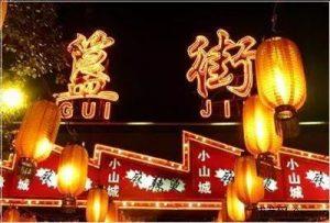 Phố Quỹ Nhai, Bắc Kinh