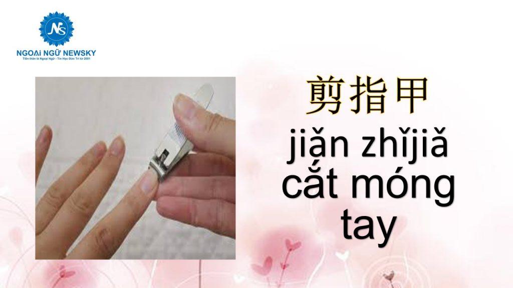 剪指甲-jiǎn zhǐjiǎ