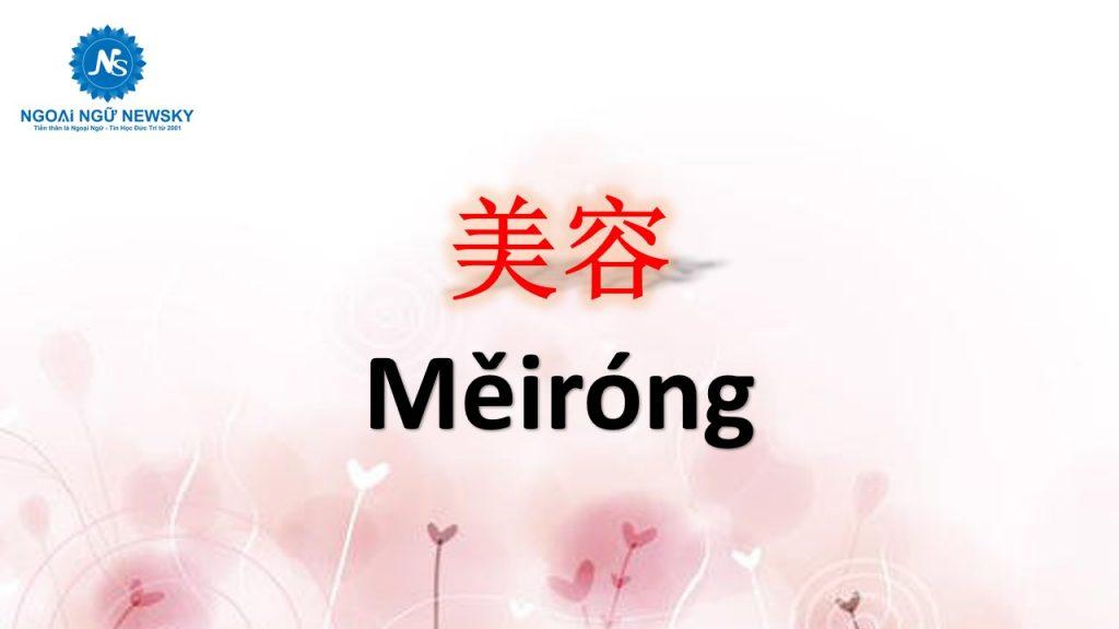 美容-Měiróng