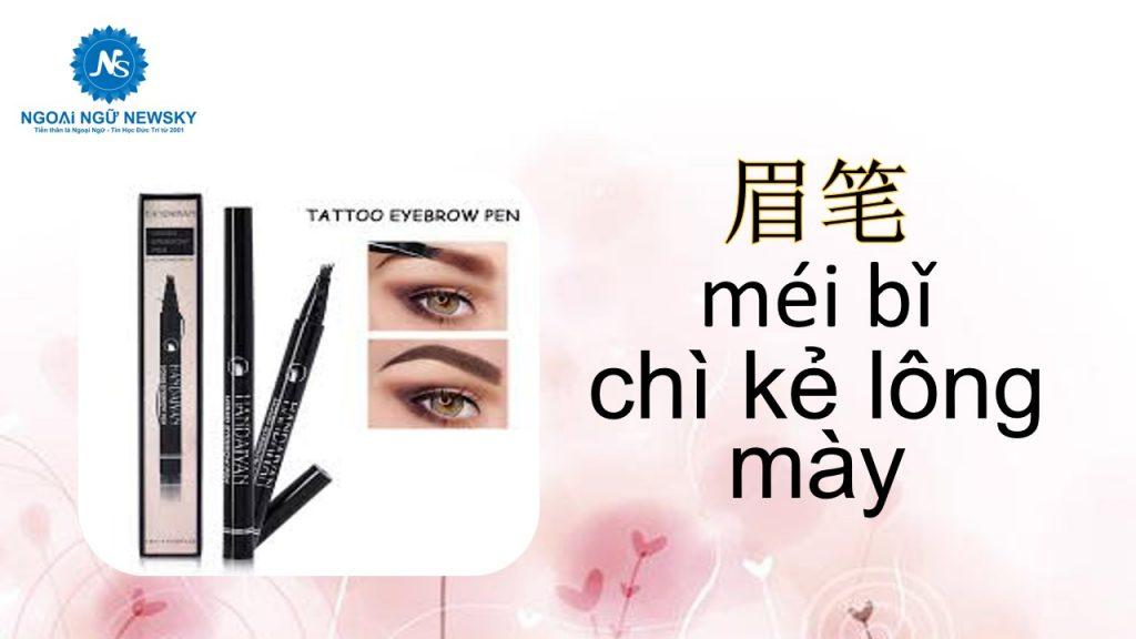 眉笔-méi bǐ