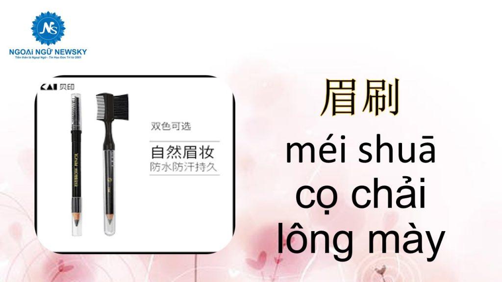 眉刷-méi shuā