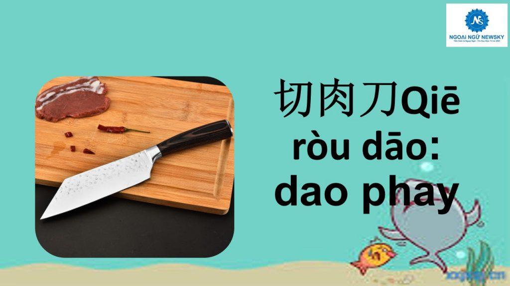 切肉刀- dao phay