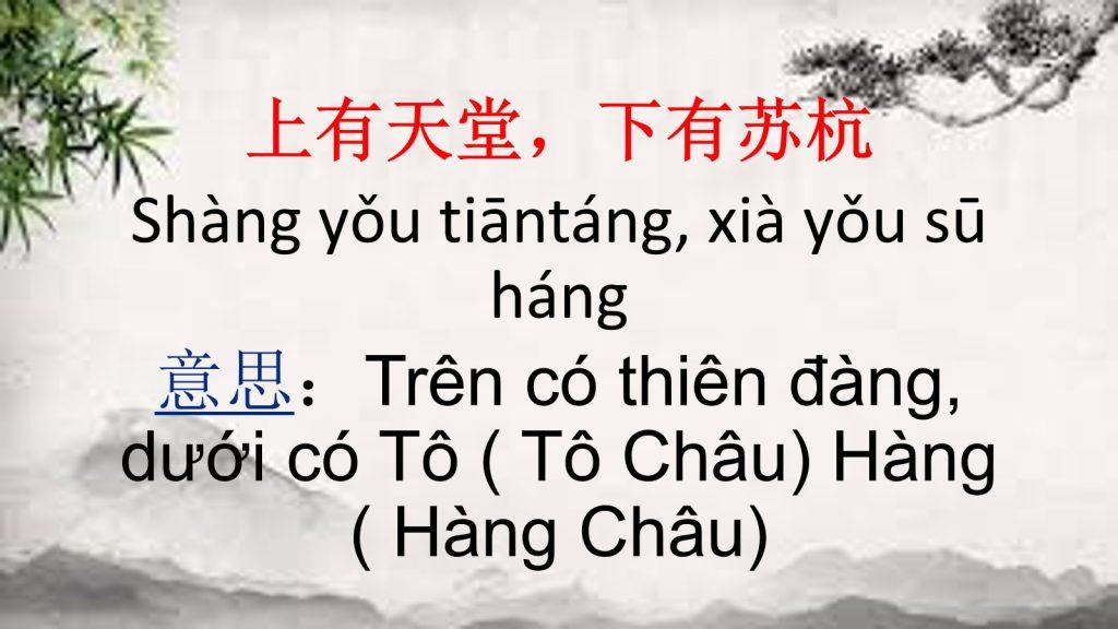 上有天堂,下有苏杭/ Trên có thiên đàng, dưới có Tô ( Tô Châu) Hàng ( Hàng Châu)