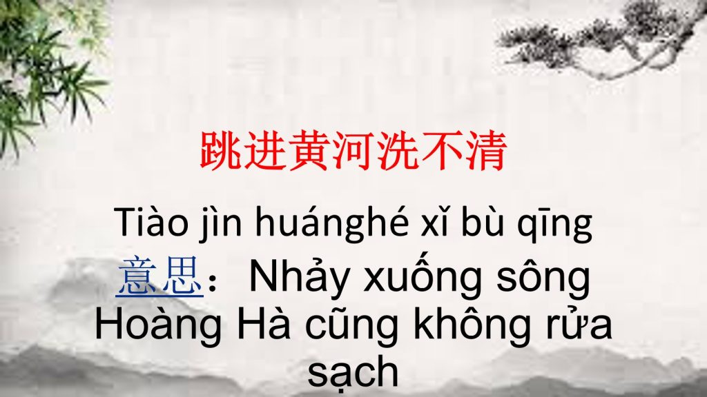 跳进黄河洗不清/ Nhảy xuống sông Hoàng Hà cũng không rửa sạch