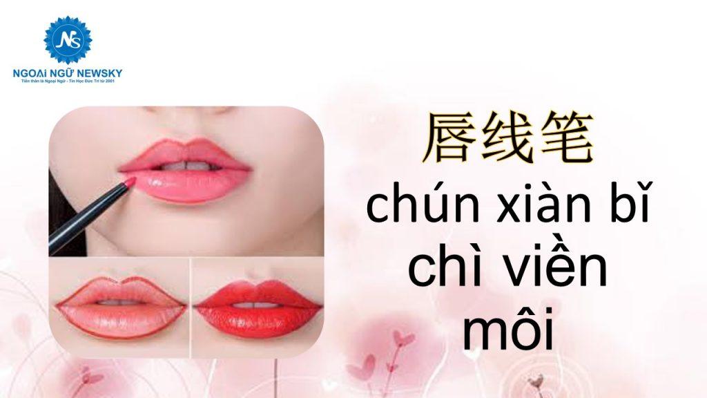 唇线笔-chún xiàn bǐ