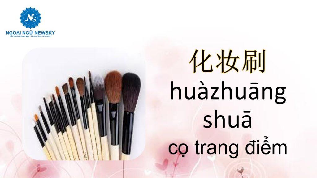 化妆刷-huàzhuāng shuā