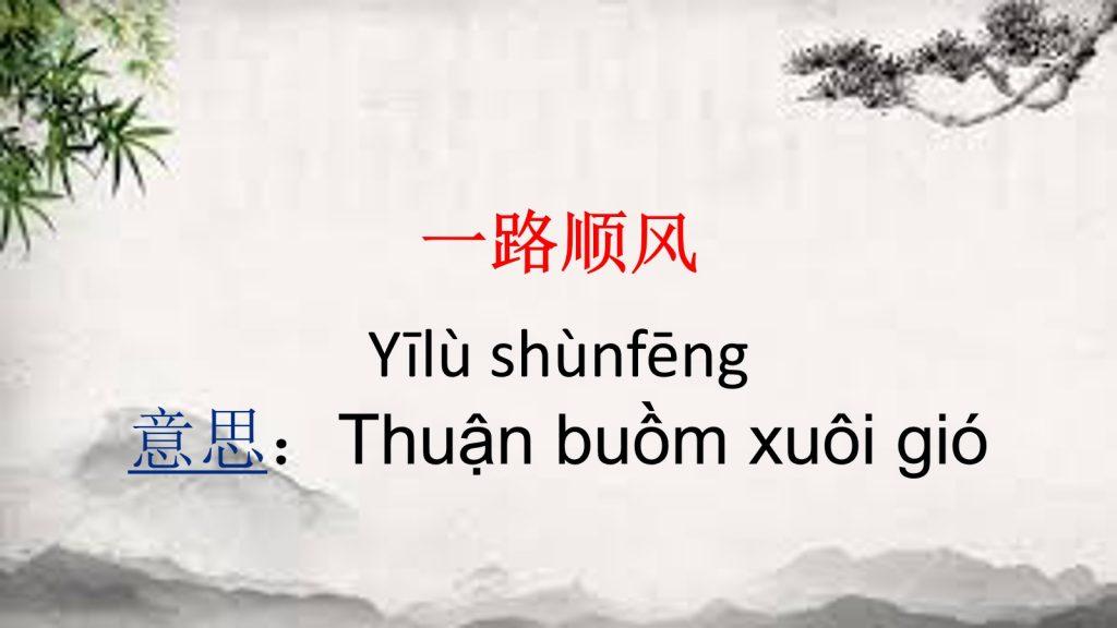一路顺风/ Thuận buồm xuôi gió