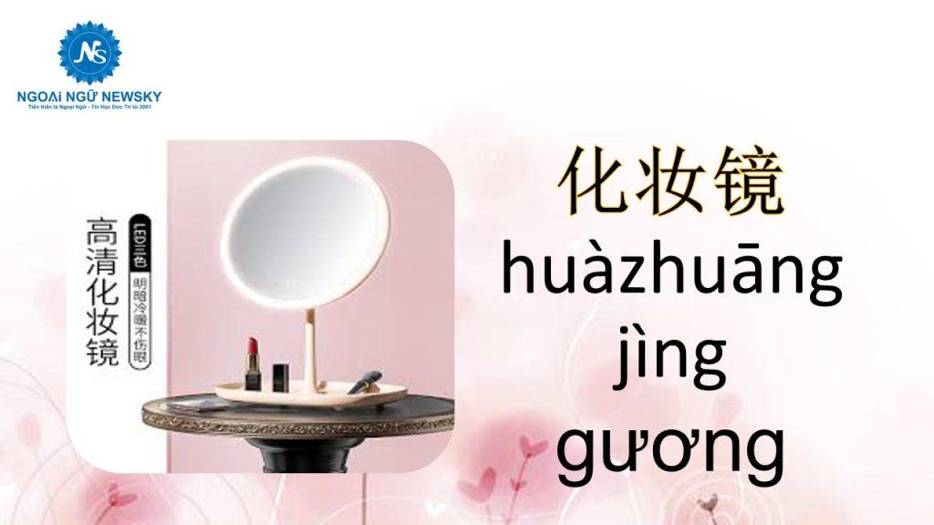 化妆镜-huàzhuāng jìng