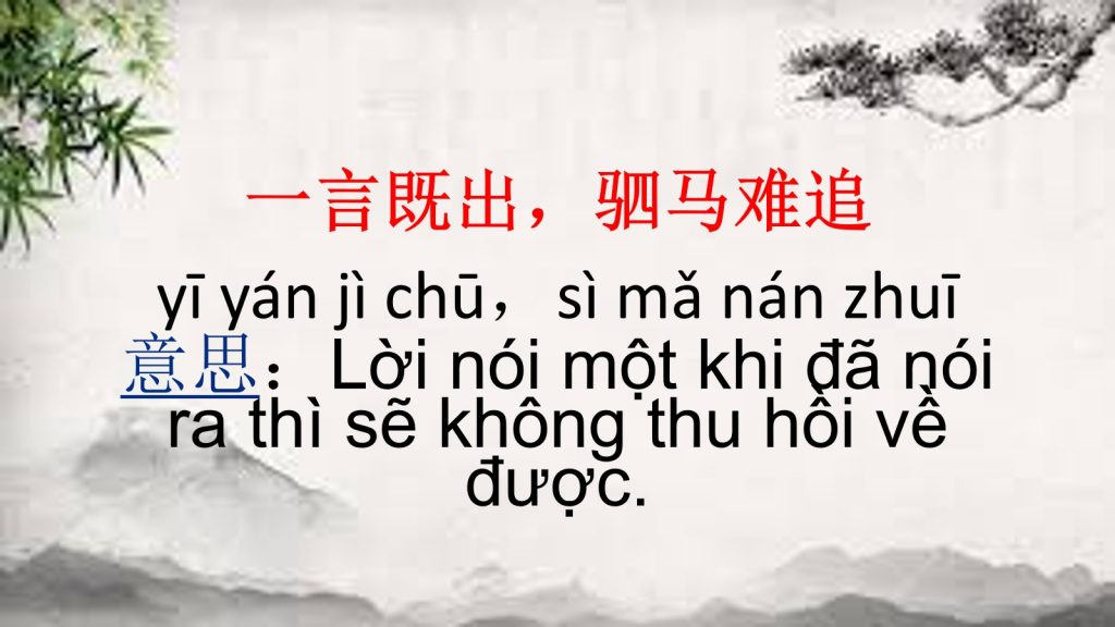 一言既出,驷马难追/ Lời nói một khi đã nói ra thì sẽ không thu hồi về được
