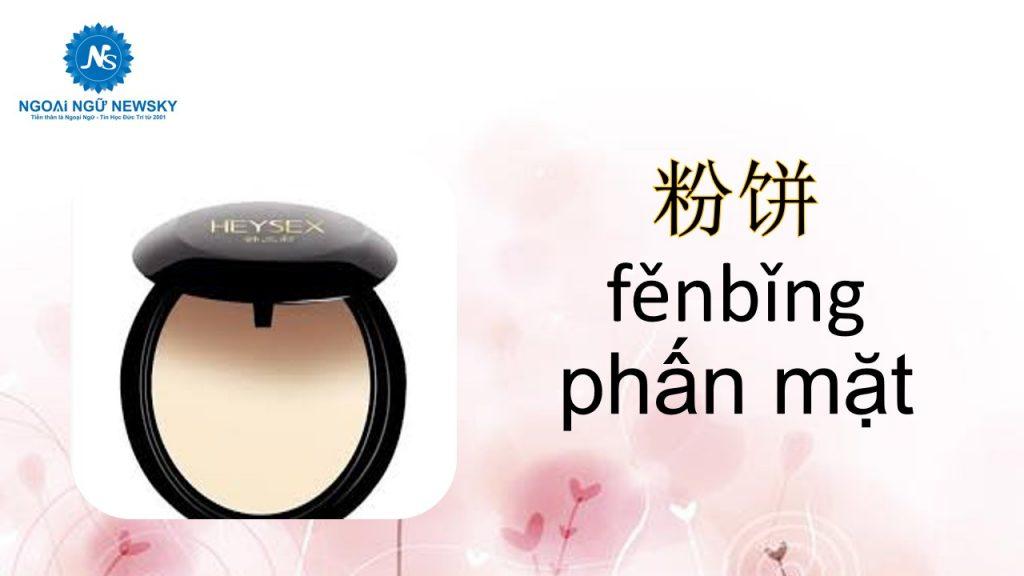 粉饼-fěnbǐng