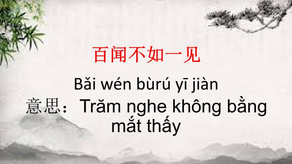 百闻不如一见/ Trăm nghe không bằng mắt thấy