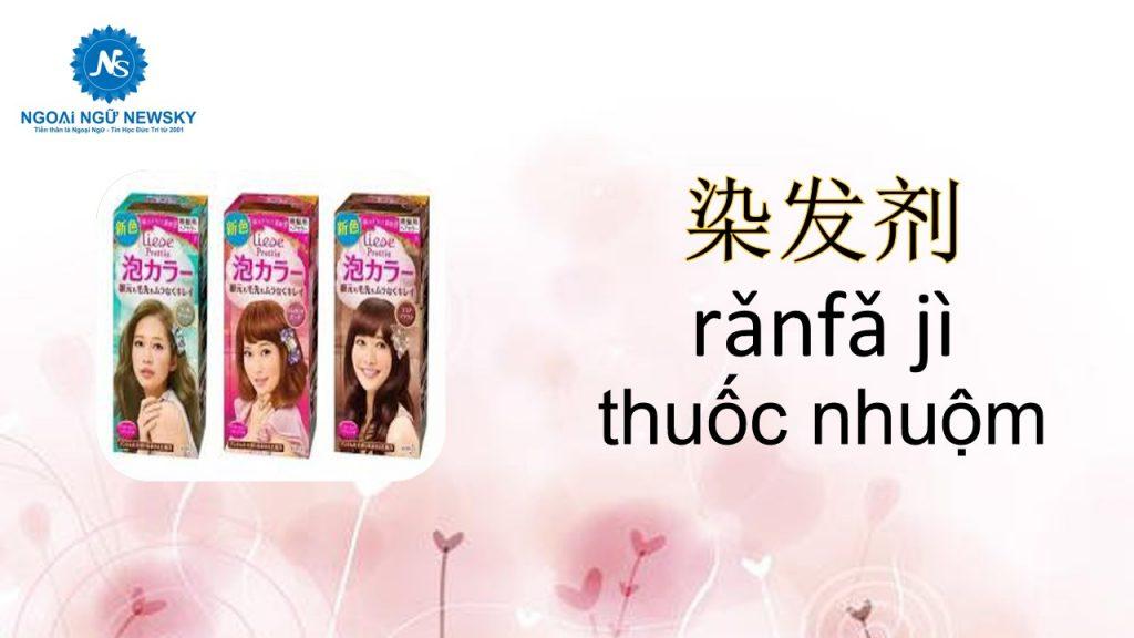 染发剂-rǎnfǎ jì