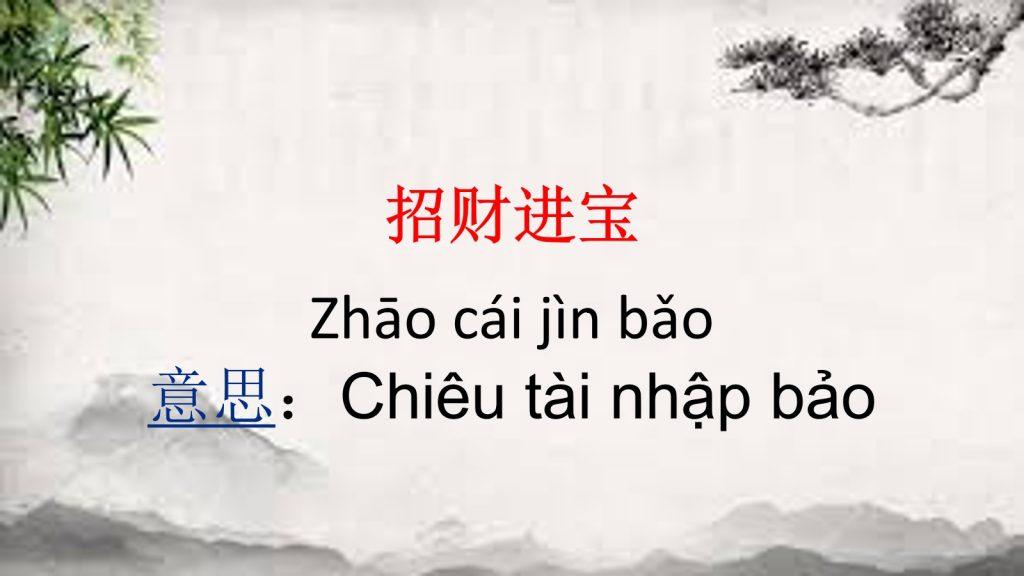 招财进宝/ Chiêu tài nhập bảo