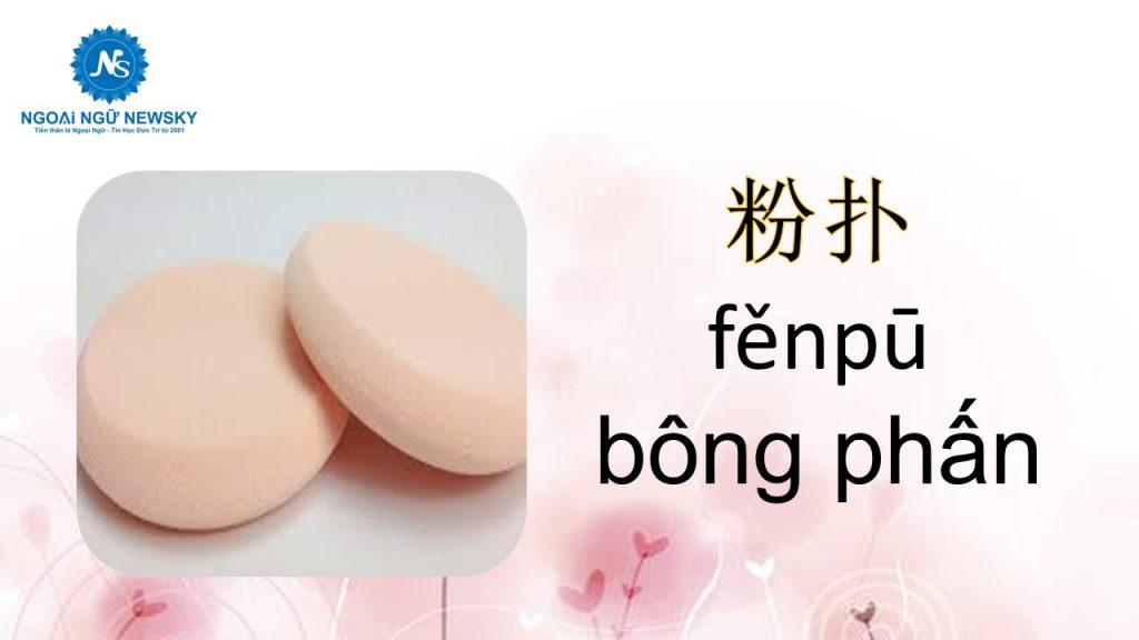 粉扑-fěnpū