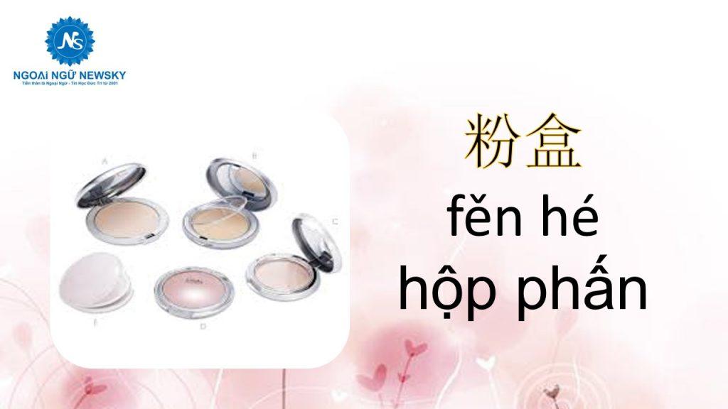 粉盒-fěn hé