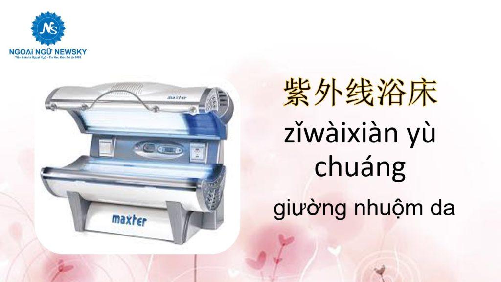 紫外线浴床-zǐwàixiàn yù chuáng