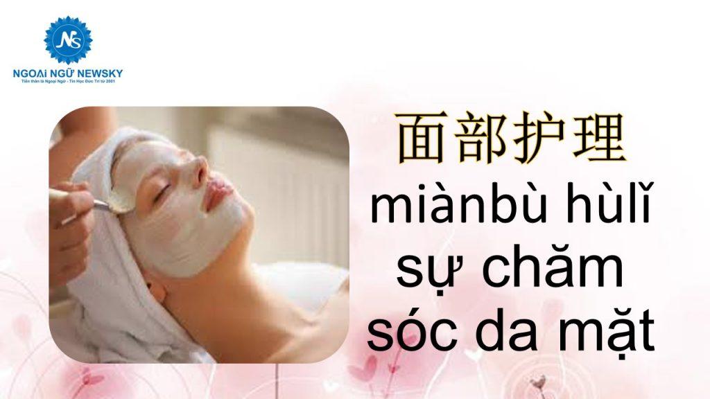 面部护理-miànbù hùlǐ