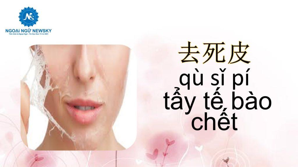 去死皮-qù sǐ pí