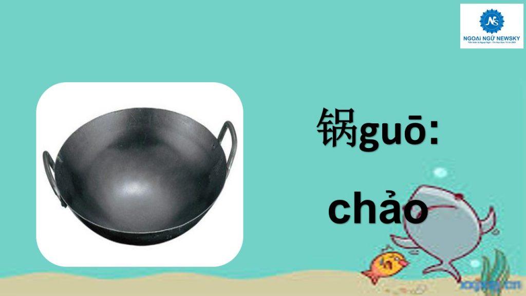 锅- chảo