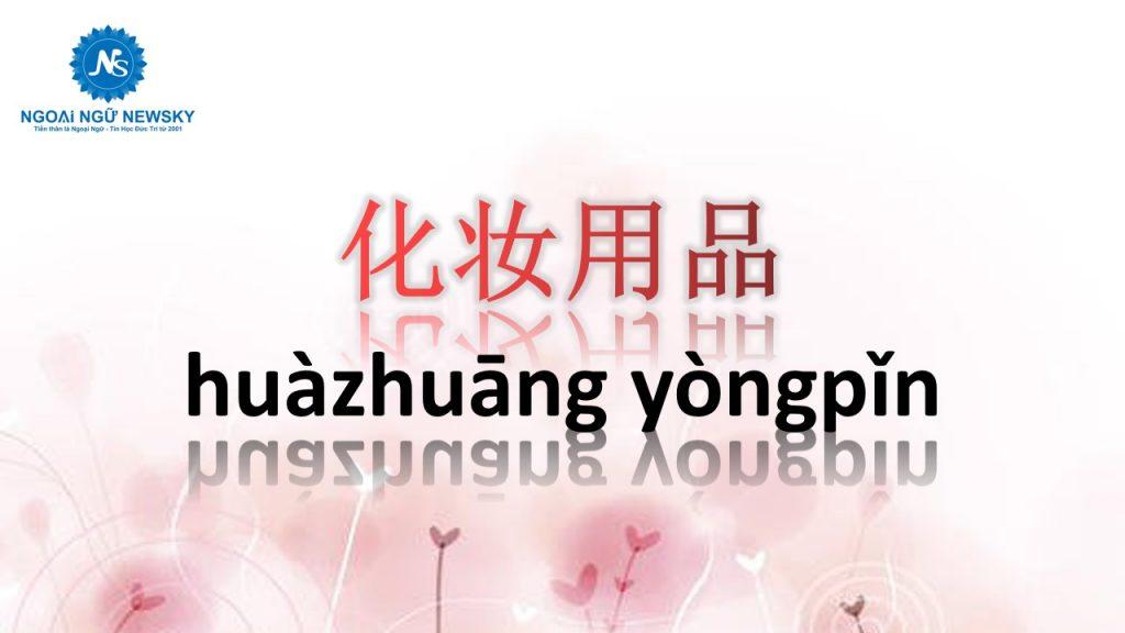 化妆用品-huàzhuāng yòngpǐn