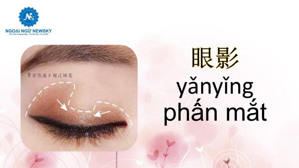 眼影-yǎnyǐng