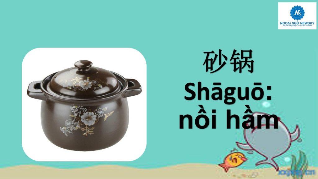 砂锅- nồi hầm