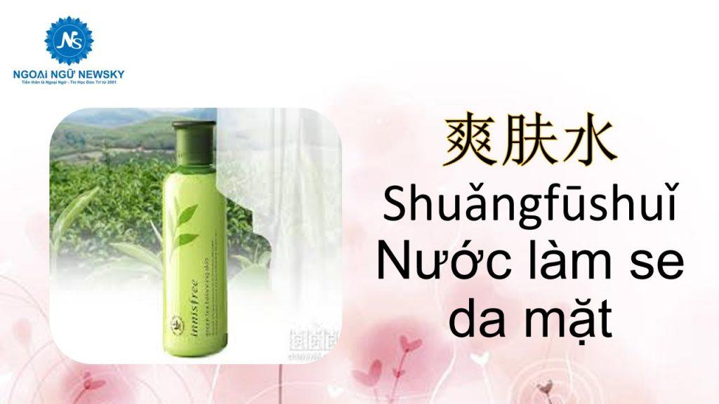 保湿霜-Bǎoshī shuāng