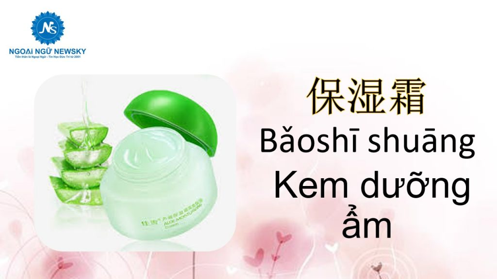 爽肤水-Shuǎngfūshuǐ
