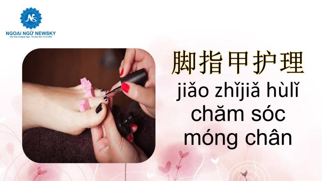 脚指甲护理-jiǎo zhǐjiǎ hùlǐ
