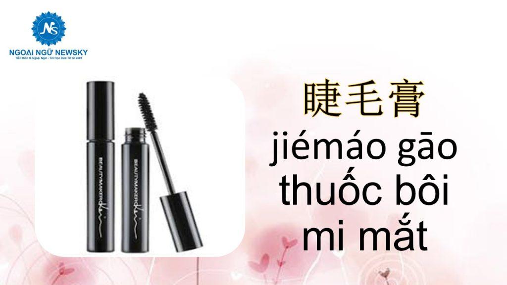 睫毛膏-jiémáo gāo