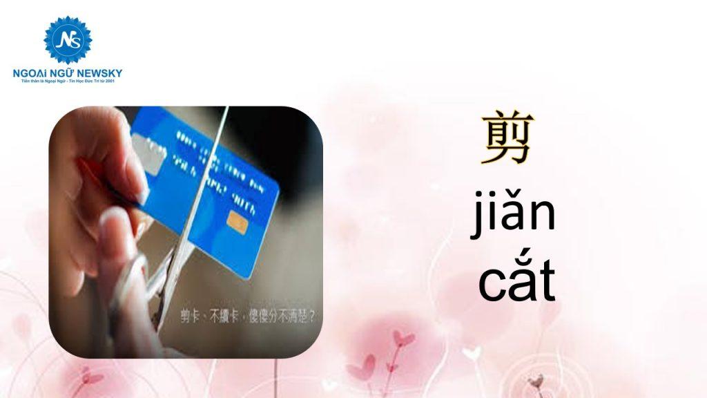 剪-jiǎn