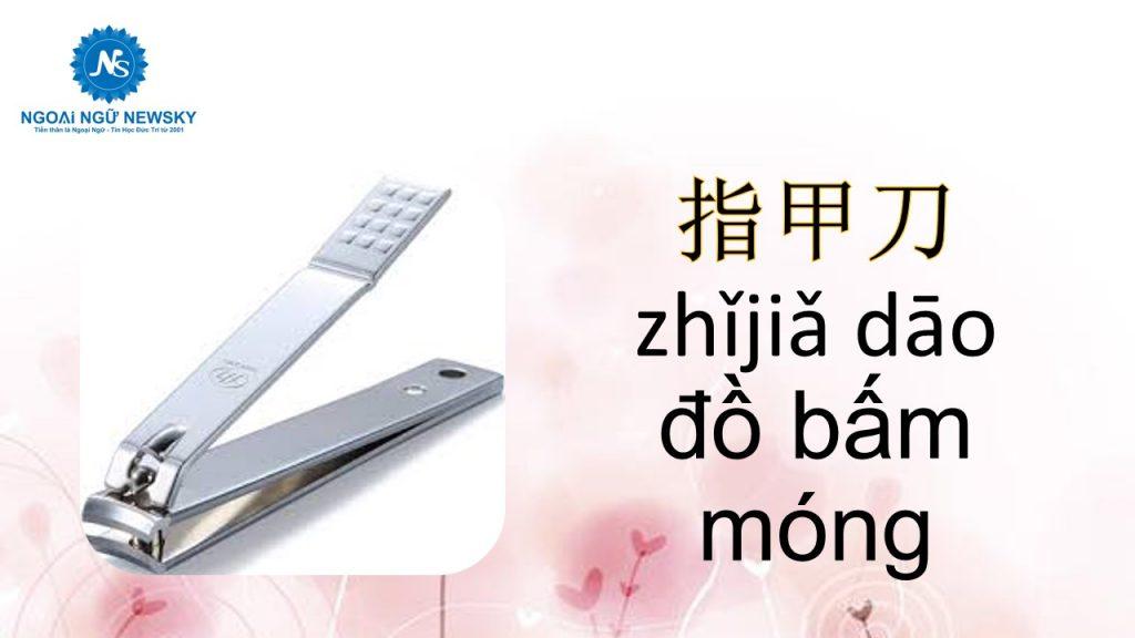 指甲刀-zhǐjiǎ dāo