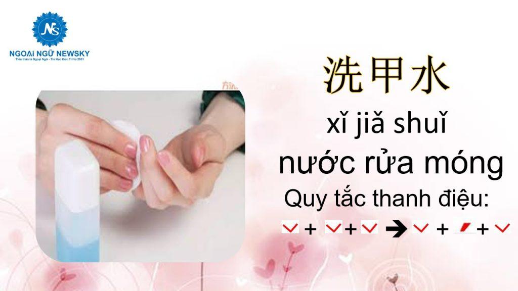 洗甲水-xǐ jiǎ shuǐ