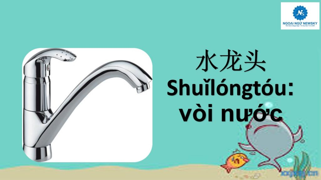 水龙头- vòi nước