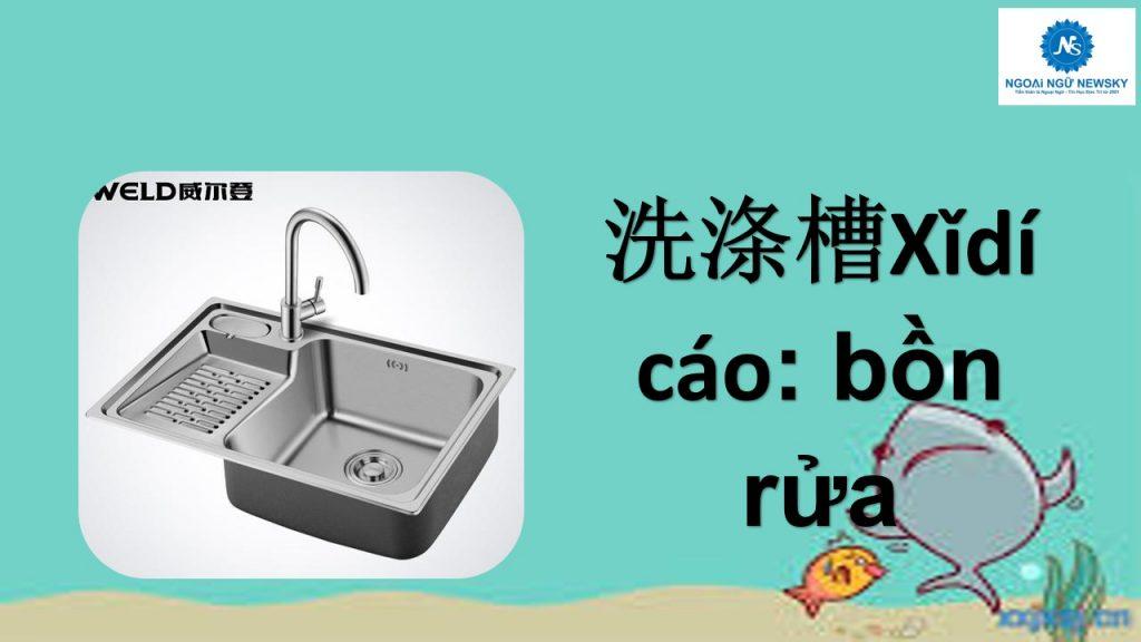 洗涤槽- bồn rửa