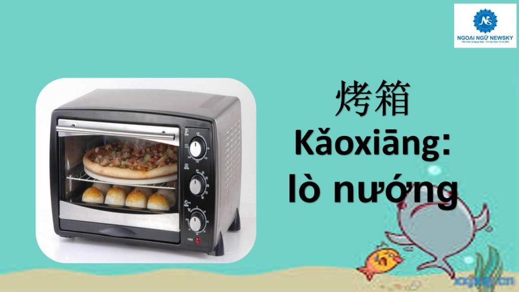 烤箱- lò nướng