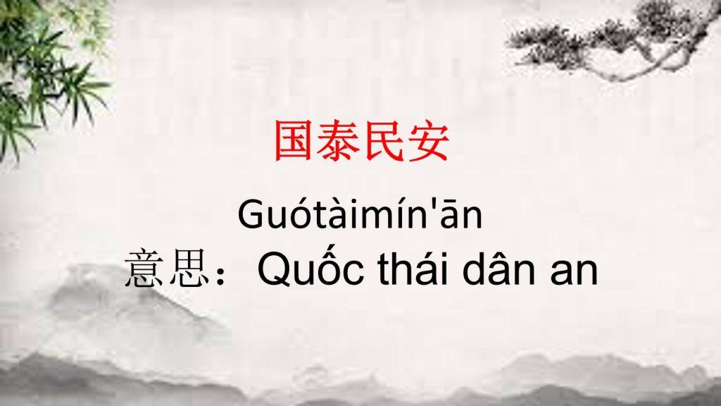 国泰民安/ Quốc thái dân an
