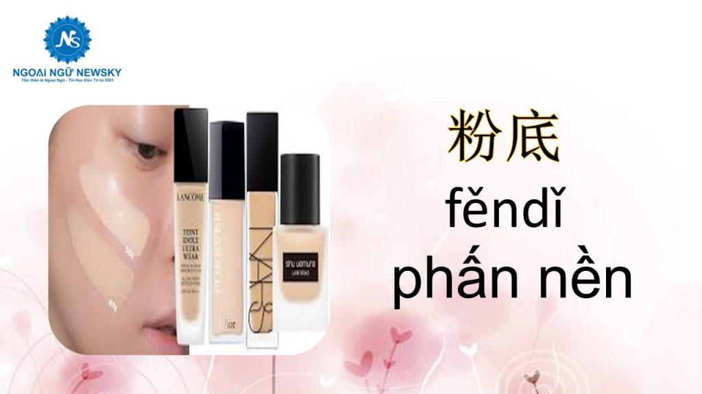 粉底-fěndǐ