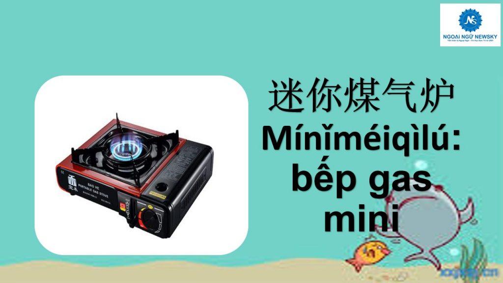 迷你煤气炉- bếp gas mini