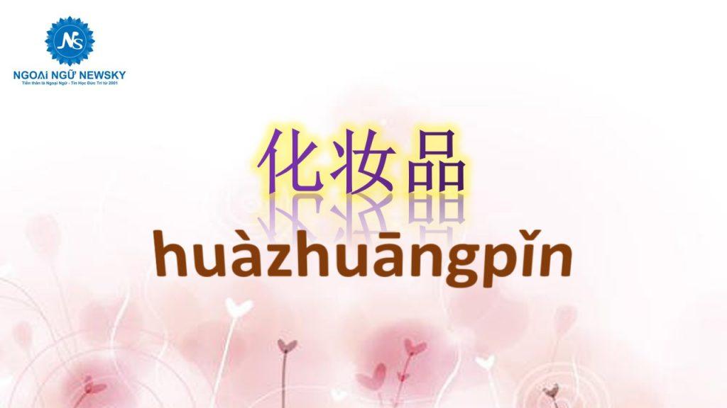 化妆品-huàzhuāngpǐn