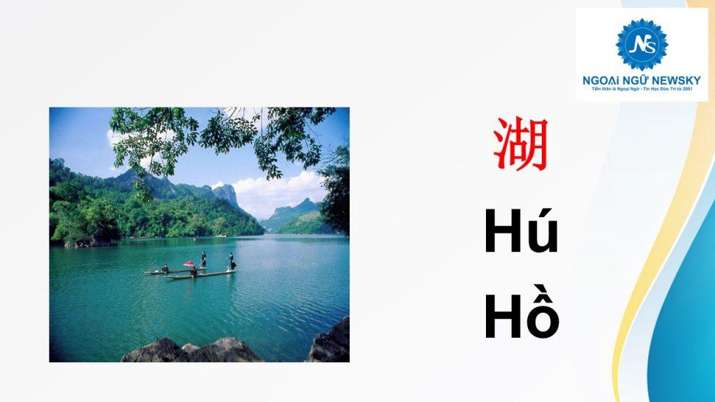 湖- Hồ