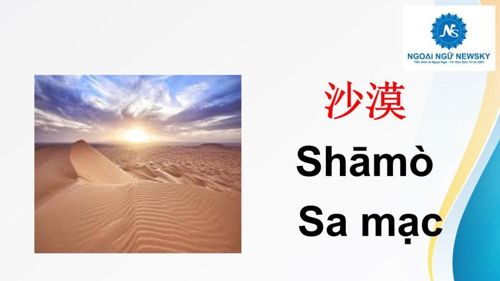 沙漠- Sa mạc