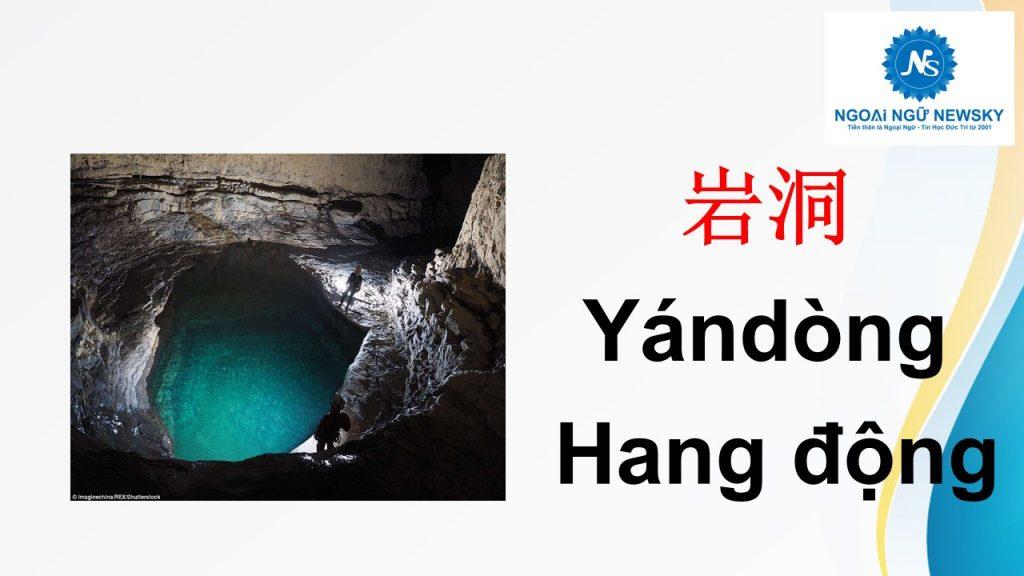 岩洞- Hang động