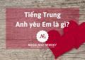 Tiếng Trung Anh yêu Em là gì_