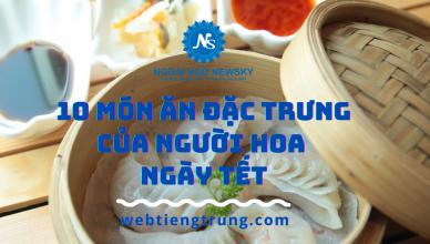10 món ăn đặc trưng của người Hoa ngày Tết.