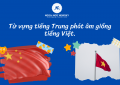 Từ vựng tiếng Trung phát âm giống tiếng Việt.